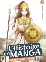 L'histoire en manga (vol. 2) : L'Antiquité grecque et romaine